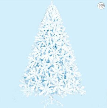 防炎 型くずれしない300cmホワイトパインツリー クリスマスツリー(クリスマス/デコレーション/モチーフ/ディスプレイ/オーナメント/イルミネーションやクリスマスツリーで楽しく装飾・・・プレゼントに・・・