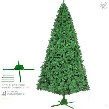 防炎 型くずれしないパインツリー450cm 4.5m 今年の新作続々入荷(クリスマス/デコレーション/モチーフ/ディスプレイ/オーナメント/イルミネーションやクリスマスツリーで楽しく装飾・・・プレゼントに・・・