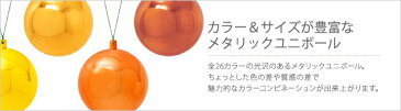 80mmメタリックユニボール 寒色系(6個入り)メッキボール 今年の新作続々入荷 (施工用プロ仕様/業務用/クリスマスツリーやリースに/デコレーション/オーナメント/モチーフ/ディスプレイ/イルミネーションと共に)