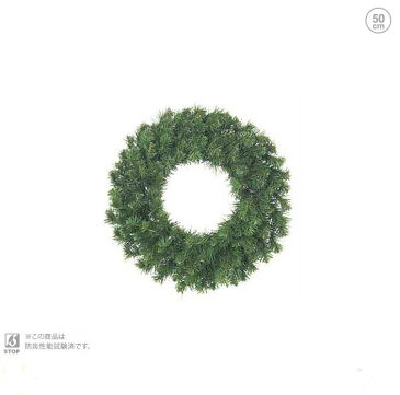 防炎 50cmコロラドリース クリスマスリース(msa4010WXM)(クリスマス/デコレーション/モチーフ/ディスプレイ/オーナメント/LEDイルミネーションライトやクリスマスツリーで楽しく装飾・・・)