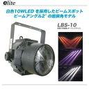E-Lite 演出用 パーライト『LBS-10』【代引き手数料無料♪】