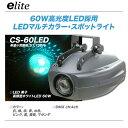 E-Lite 60WLED スポットライト CS-60LED 【沖縄・北海道含む全国配送料無料!】