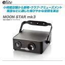 e-lite(イーライト)レーザー『MOON STAR mk3』【沖縄・北海道含む全国配送料無料!】