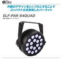 E-lite LEDパーライト『ELF-PAR64QUAD』【代引き手数料無料・全国配送無料!】