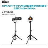 e-lite(イーライト)LED フォロースポット『LFS400/1灯』【全国配送無料・代引き手数料無料!】