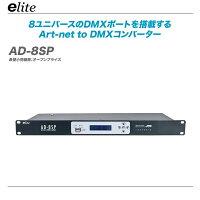 e-liteDMXスプリッターDMXAD8SPArt-nettoDMXコンバーター販売価格