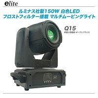 E-LITEQ15LEDムービングDMX照明価格通販