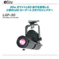 e-liteLGP30ゴボプロジェクターLED販売価格