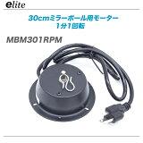 e-lite(イーライト)ミラーボールモーター『MBM301RPM』【代引き手数料無料!】