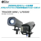 e-lite(イーライト)LED フォロースポット『LFS500 / TRACER MINI』『スタンドセット(ダボ付き)』【代引き手数料無料!】