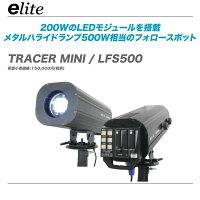e-liteイーライトLEDフォロースポットLFS500TRACERMINI販売価格