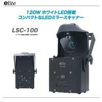 e-liteイーライトLSC-100LEDミラースキャナーミラースキャン舞台照明LED演出証明劇場舞台販売価格