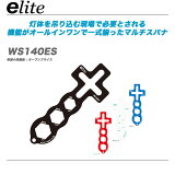 e-lite(イーライト)マルチスパナ『WS140ES』【代引き手数料無料!】