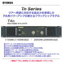 YAMAHA 1150W×2(8Ω) パワーアンプ T4n【沖縄含む全国配送料無料!】