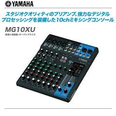 YAMAHA(ヤマハ)『MG10XU』スタジオクオリィティのプリアンプ、強力なデジタルプロセッシング...
