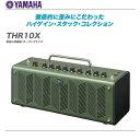 YAMAHA(ヤマハ)ギターアンプ『THR10x』【代引き手数料無料♪】