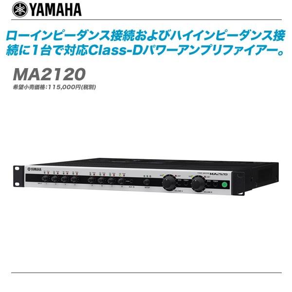 YAMAHA(ヤマハ)パワーアンプ『MA2120』【全国配送無料・代引き手数料無料♪】