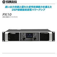 YAMAHAヤマハパワーアンプPX10PX8PX5PX3販売価格