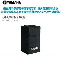 YAMAHAヤマハSPCVR-0801スピーカーカバーDXR8DXR10,DBR10,CBR10DXR12,DBR12,CBR12DXR15,DBR15,CBR15DXS12DXS15販売価格