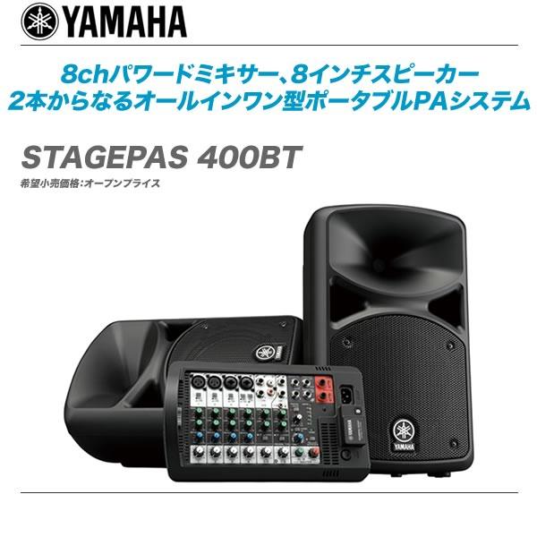 DAW・DTM・レコーダー, その他 YAMAHA PA STAGEPAS 400BT