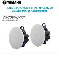 YAMAHAVXCスピーカーVXC5FVXC5FWVXC3FVXC3FW販売価格シーリングスピーカー店舗用店舗BGMBGM仕様