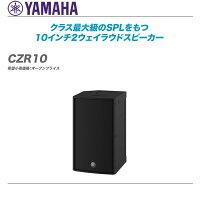 CZR15価格,YAMAHA,CZR15,SRスピーカー,スピーカー,PA,サウンドシステム,モニタースピーカー,maskdB,音響,ころがし,,音響機器,音響機材