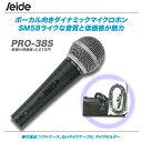 SEIDE ダイナミックマイク PRO-38S【代引き手数料無料...