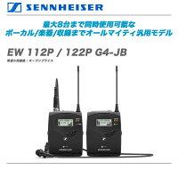 ポータブルラベリアマイクセットゼンハイザーEW112PG4-JBEW122PG4-JBEM100受信機SK100送信機ワイヤレスマイクボーカル楽器収録SENNHEISERマイク