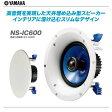YAMAHA(ヤマハ)シーリングスピーカー『NS-IC600』/1ペア【代引き手数料無料♪】