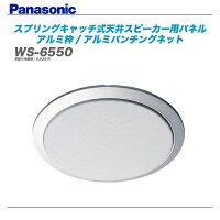 PANASONICパナソニックWS-6540価格