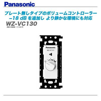 DAW・DTM・レコーダー, その他 PANASONICWZ-VC130