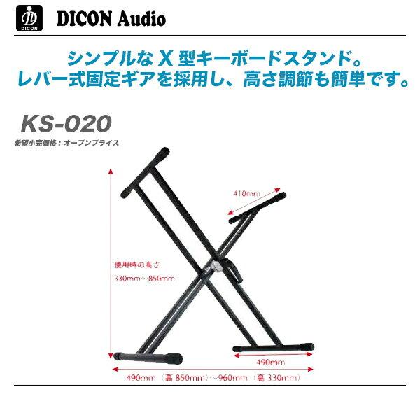 DiconAudio(ディコンオーディオ)キーボードスタンド『KS-020』【代引き手数料無料♪】』