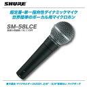 SHURE ダイナミックマイク SM58-LCE【代引き手数料無...