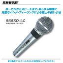 SHURE ダイナミックマイク 565SD-LC【代引き手数料無料♪】