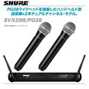 SHURE(シュアー)ワイヤレスセット『SVX288/PG28』【代引き手数料・全国配送料無料♪】