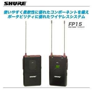 SHURE(シュアー)『FP15』SHURE(シュアー)ワイヤレスセット『FP15』(受注発注)【全国配送無...