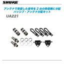 SHURE(シュアー) 『UA221』 リチウムイオン充電池【代引き手数料無料♪】