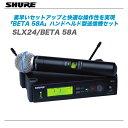 SHURE(シュアー)『SLX24/BETA 58A』 「BETA 58A」マイクヘッドを搭載したハンドヘルド型送信機のセット 【代引き手数料無料♪】