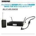 SHURE(シュアー)『BLX14R/SM35』ラックマウント型受信機とボディーパック型送信機、ヘッドウォーン・マイクロホンSM35-TQGをセットに…