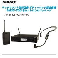 SHUREワイヤレスBLX14R価格