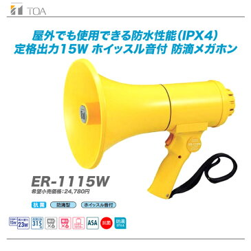 TOA 防水 コンパクト メガホン ER-1115W【代引き手数料無料♪】