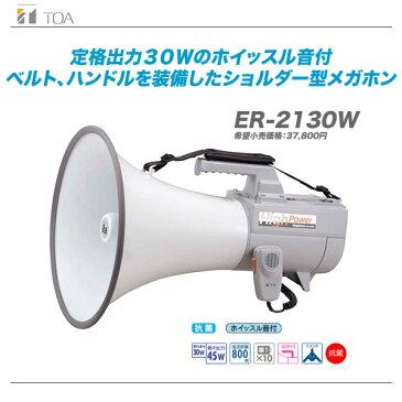 TOA ショルダー型 メガホン ER-2130W【代引き手数料無料♪】