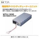 TOA(ティーオーエー)増設チューナーユニット『WTU-1830』【全国配送無料・代引き手数料無料】