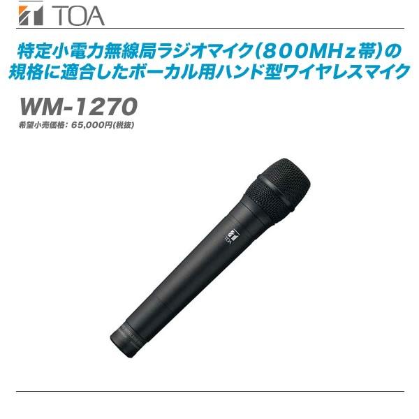 DAW・DTM・レコーダー, その他 TOA WM-1270!!