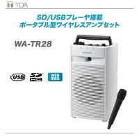 TOAワイヤレスアンプセットWA-TR28販売価格