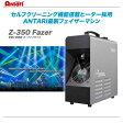 【Antari時計(非売品)プレゼント】ANTARI フェイザーマシン『Z-350 Fazer』【代引き手数料無料♪】