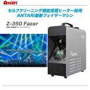 ANTARI フェイザーマシン『Z-350 Fazer』【代...