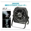 【Antari時計(非売品)プレゼント】ANTARI サーキュレーター『AF-3』【代引き手数料無料♪】