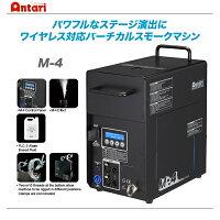 ANTARIM-4スモークマシン価格販売