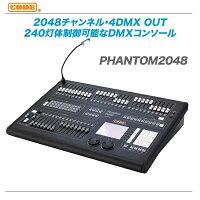 CODEPHANTOM2048DMXコントローラー
